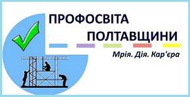 Профосвіта Полтавщини